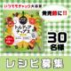 イベント「【レシピ募集&先行モニター】新商品!お料理に使えるトルティアチップスをプレゼント☆」の画像