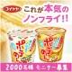 イベント「コイケヤの新商品☆おいしいノンフライ「ポテのん」ついに完成!2000名募集」の画像