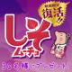 イベント「【しそムーチョ】復刻☆期間限定しそムーチョを30名様にプレゼント!」の画像