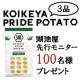 イベント「【先行モニター】新商品「コイケヤプライドポテト」を100名様にプレゼント!」の画像