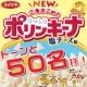 イベント「【50名様に当たる♪】コイケヤの新商品『ポリンキーナ 』(^O^)/」の画像