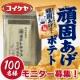 イベント「【伝説の一斗缶ポテチRがもらえる!?】伝統の釜揚げ製法で作られた頑固あげポテト」の画像