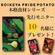 【新商品】「湖池屋プライドポテト 本格食材シリーズ」を10名様に♪/モニター・サンプル企画