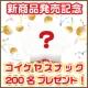 イベント「【新商品発売記念】コイケヤ新商品をどどーんと200名様にプレゼント!」の画像