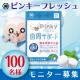 イベント「【100名様】モニター募集☆新Pinky FRESH (ピンキーフレッシュ)プレゼント!」の画像