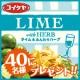 イベント「夏にピッタリ☆ライム味ですっきり爽やか仕上げのトルティアチップスを40名様に!!」の画像