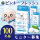 イベント「【100名様】ピンキーちょうだい♪新Pinky FRESH (ピンキーフレッシュ)プレゼント!」の画像