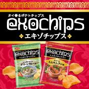 「【発売前にお試し♪】こんなにも、タイ!新商品『エキゾチップス』を100名様に!!」の画像、株式会社湖池屋のモニター・サンプル企画