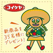 「発売前に手に入れちゃおう!コイケヤ秋のおいしい新商品を35名様にプレゼント☆」の画像、株式会社フレンテ(湖池屋)のモニター・サンプル企画