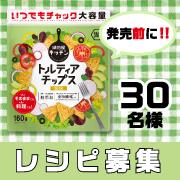 【レシピ募集&先行モニター】新商品!お料理に使えるトルティアチップスをプレゼント☆