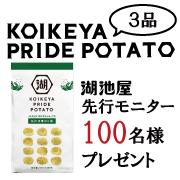 【先行モニター】新商品「コイケヤプライドポテト」を100名様にプレゼント!