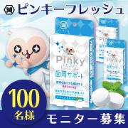 「【100名様】ピンキーちょうだい♪新Pinky FRESH (ピンキーフレッシュ)プレゼント!」の画像、株式会社湖池屋のモニター・サンプル企画