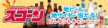 日本生まれのスコーンに合う! 地ビール・地サイダープレゼントキャンペーン