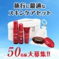 【50名様プレゼント!】旅行にもぴったり!2週間分のスキンケアセット/モニター・サンプル企画