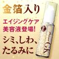 金箔でエイジングケア!ケイ素配合でプルプル肌!新しい美容液モニター募集!/モニター・サンプル企画