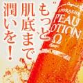 エポラーシェの人気化粧水がリニューアル!ピューローションオメガプレゼント!/モニター・サンプル企画