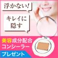 【メイクのお助けアイテム】美容ケアしながらシミを隠すコンシーラープレゼント!/モニター・サンプル企画
