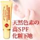 SPF50で日焼けさせない!美容成分配合のなめらかUV化粧下地を現品プレゼント!/モニター・サンプル企画