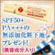 【美容成分入り!】SPF50+PA+++の無添加UV化粧下地を現品プレゼント!