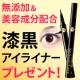 【美容成分配合】使いやすい無添加アイライナープレゼント!/モニター・サンプル企画