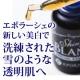 イベント「無添加の美白美容液「エポラーシェシャイニーブラン」で目指せ透輝肌!」の画像