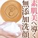 イベント「毛穴と肌を引き締める、無添加の洗顔石鹸「モイスチャーソープ」を100名様に」の画像
