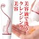 イベント「洗い上がりしっとり!美容液で洗う『モイストクレンジングプラスミニ』を100名様に」の画像