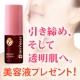 【引き締まった透明肌へ】アンチエイジング美容液「ブライトローショ」プレゼント/モニター・サンプル企画