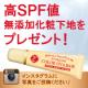 イベント「無添加なのに高SPF!カラーUV&ベースを使ってインスタグラムにご投稿ください♪」の画像