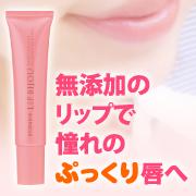 「つやぷる!唇を手に入れよう。唇用美容液『リップビジュー』プレゼント!」の画像、株式会社トリプルサンのモニター・サンプル企画