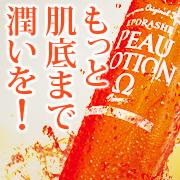 エイジングケアする無添加化粧水で高保湿!ピューローションオメガ現品プレゼント!