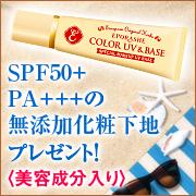 「【美容成分入り!】SPF50+PA+++の無添加UV化粧下地を現品プレゼント!」の画像、株式会社トリプルサンのモニター・サンプル企画