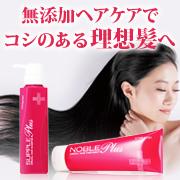 ノンシリコン&美容成分配合でツヤ髪を手に入れるヘアケアセット現品プレゼント!