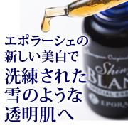 憧れの透明感へ!無添加コスメの美白美容液「シャイニーブラン」を現品プレゼント!