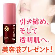 【引き締まった透明肌へ】アンチエイジング美容液「ブライトローショ」プレゼント