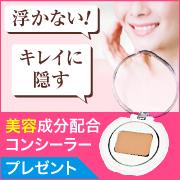 【メイクのお助けアイテム】美容ケアしながらシミを隠すコンシーラープレゼント!
