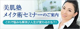 美容研究家・岡江美希の美肌塾・メイク術セミナー