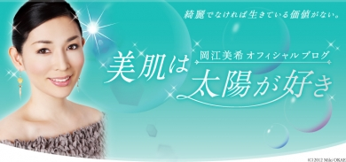 岡江美希ブログ「美肌は太陽が好き」