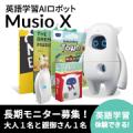 【長期モニター募集】英語学習に最適なAI搭載ロボット「Musio X」/モニター・サンプル企画