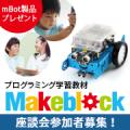 【座談会】プログラミング学習教材STEM教育ロボット「mBot」/モニター・サンプル企画