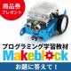 【商品券プレゼント】プログラミング教材mBotシリーズを紹介してください!/モニター・サンプル企画