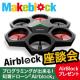 【座談会】プログラミングが学べる!知育ドローン「Airblock」/モニター・サンプル企画