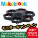 【プログラミングが学べる知育ドローン Airblock】ブログモニター募集!/モニター・サンプル企画