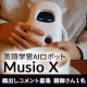 【顔出しモデル】小学生のお子様がいる方大募集!英語学習ロボット「Musio」/モニター・サンプル企画