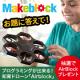 プログラミング教育×知育ドローンAirblockをブログで紹介してください!/モニター・サンプル企画
