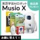 【アマゾン券プレゼント】英語学習AIロボットMUSIOをブログで紹介してください/モニター・サンプル企画