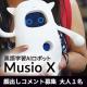 【顔出しモデル募集】英語学習に最適なAI搭載ロボット「Musio X」/モニター・サンプル企画