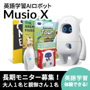 「【長期モニター募集】英語学習に最適なAI搭載ロボット「Musio X」」の画像、ソフトバンク コマース&サービス株式会社のモニター・サンプル企画