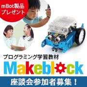 「【座談会】プログラミング学習教材STEM教育ロボット「mBot」」の画像、ソフトバンク コマース&サービス株式会社のモニター・サンプル企画