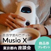 「【座談会】英語学習に最適なAI(人工知能)搭載ロボット「Musio X」」の画像、ソフトバンク コマース&サービス株式会社のモニター・サンプル企画